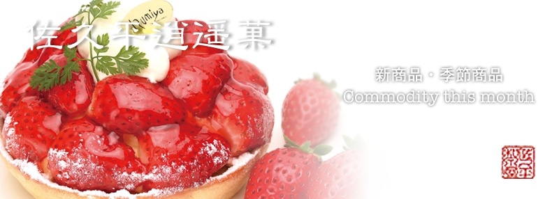 和泉屋の洋菓子