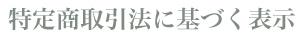 有限会社和泉屋菓子店の特定商取引法に基づく表示