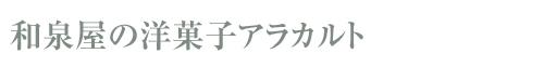 和泉屋の洋菓子アラカルト